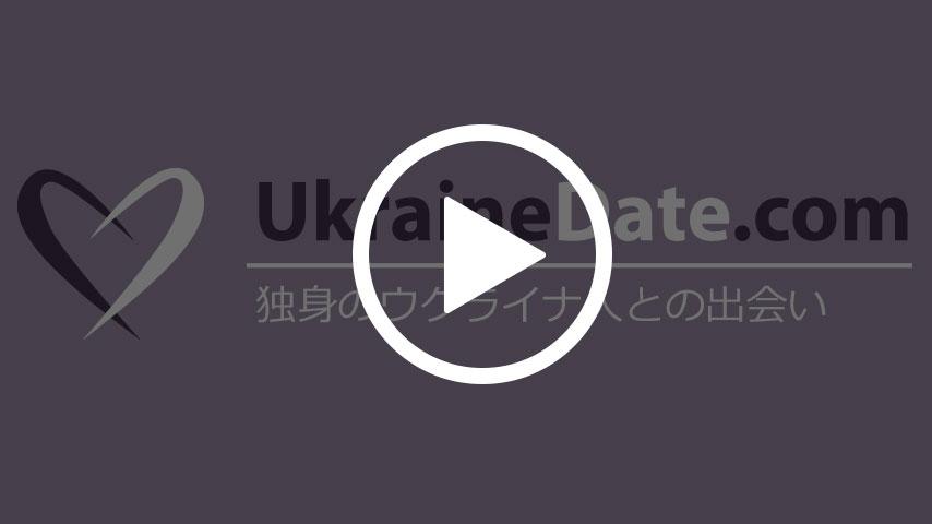 ウクライナデート、会員情報とシンガル